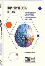 Дойдж Н. Пластичность мозга обложка