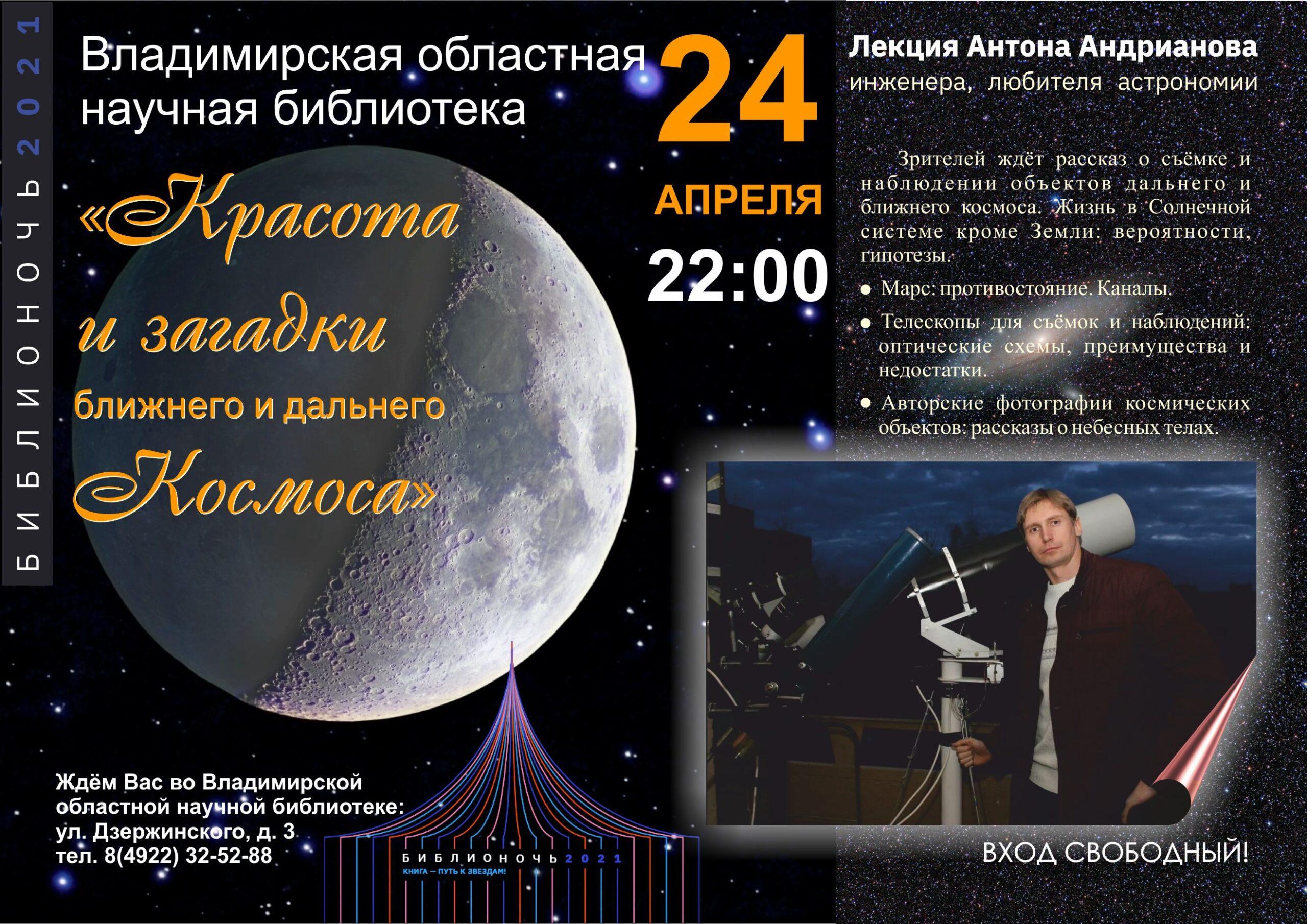 Антон Андрианов лекция о космосе Афиша
