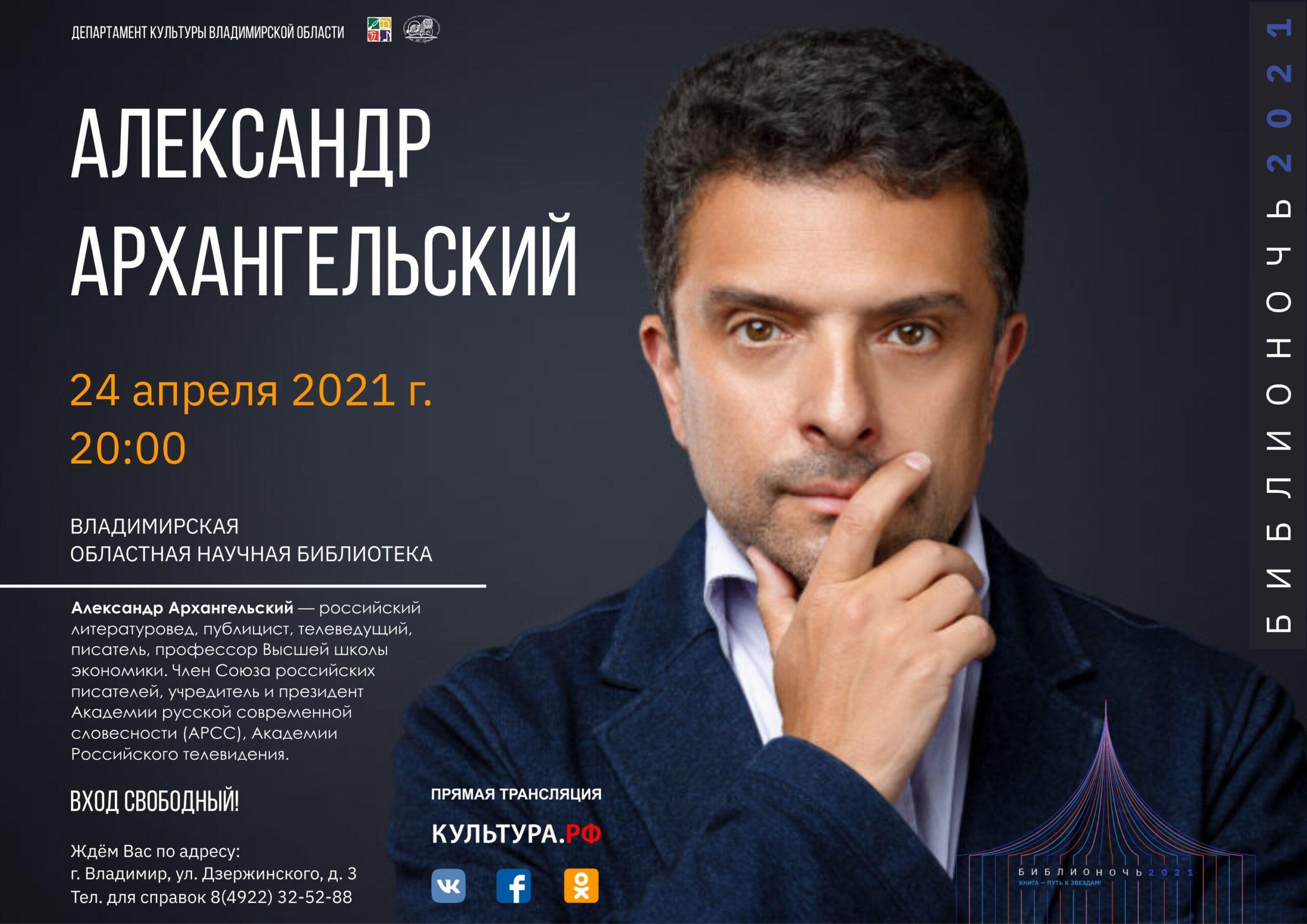 Встреча с Александром Архангельским Афиша