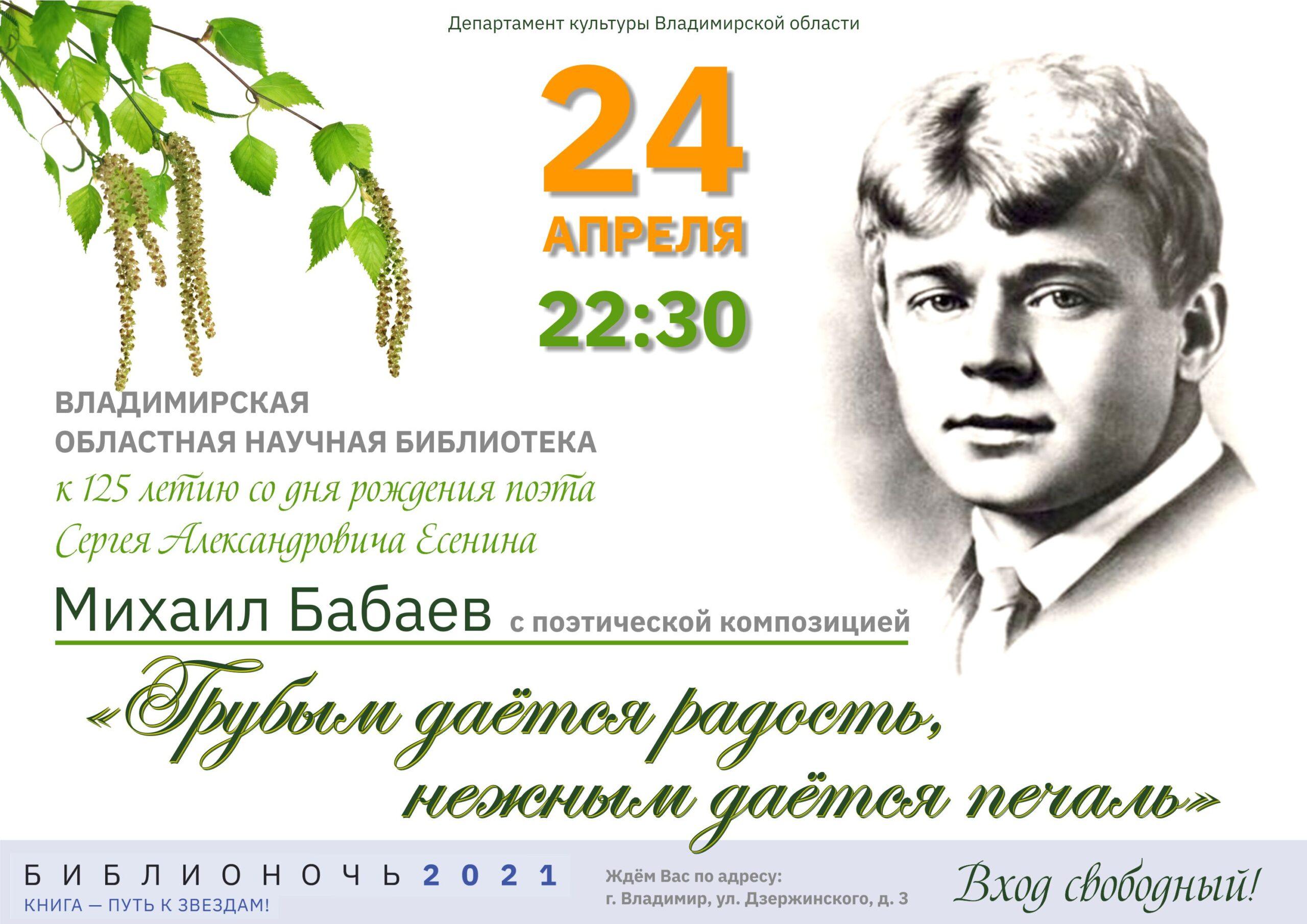 Михаил Бабаев Афиша выступления