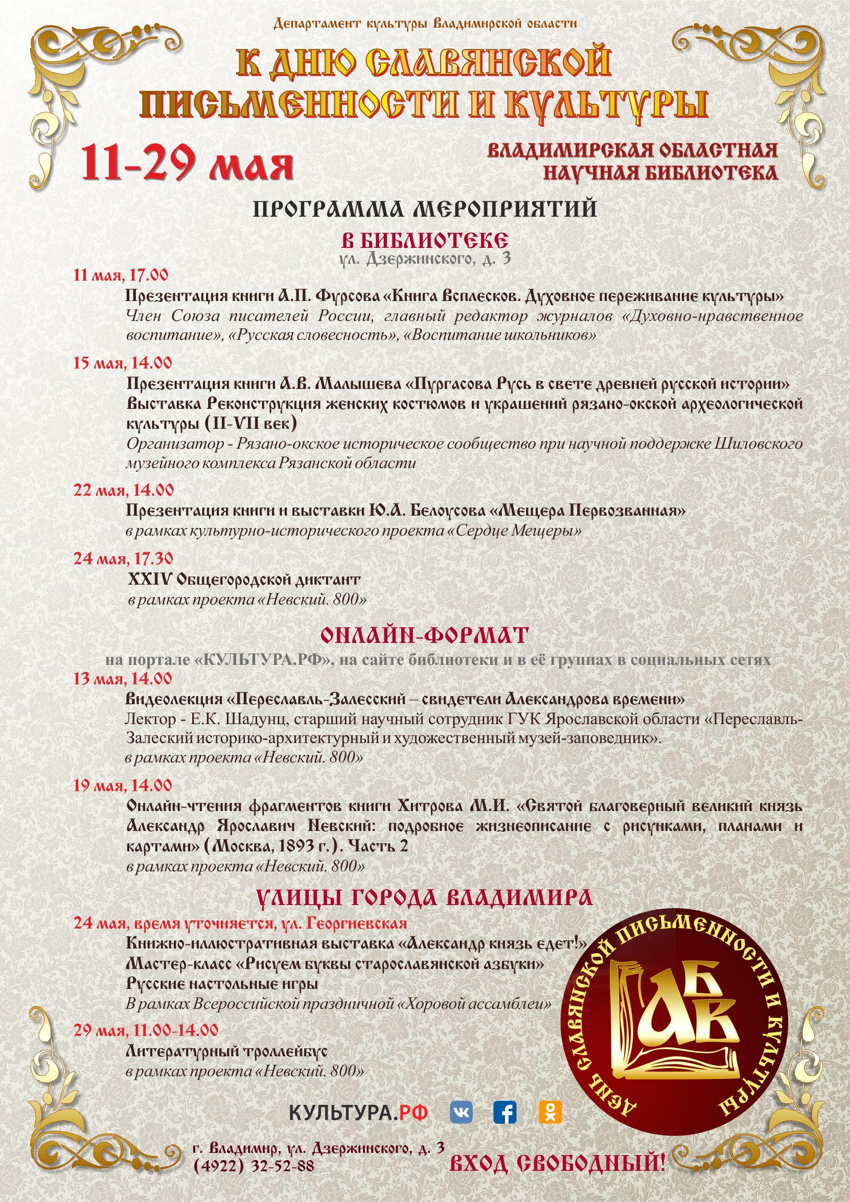 Программа мероприятий к Дню славянской письменности и культуры