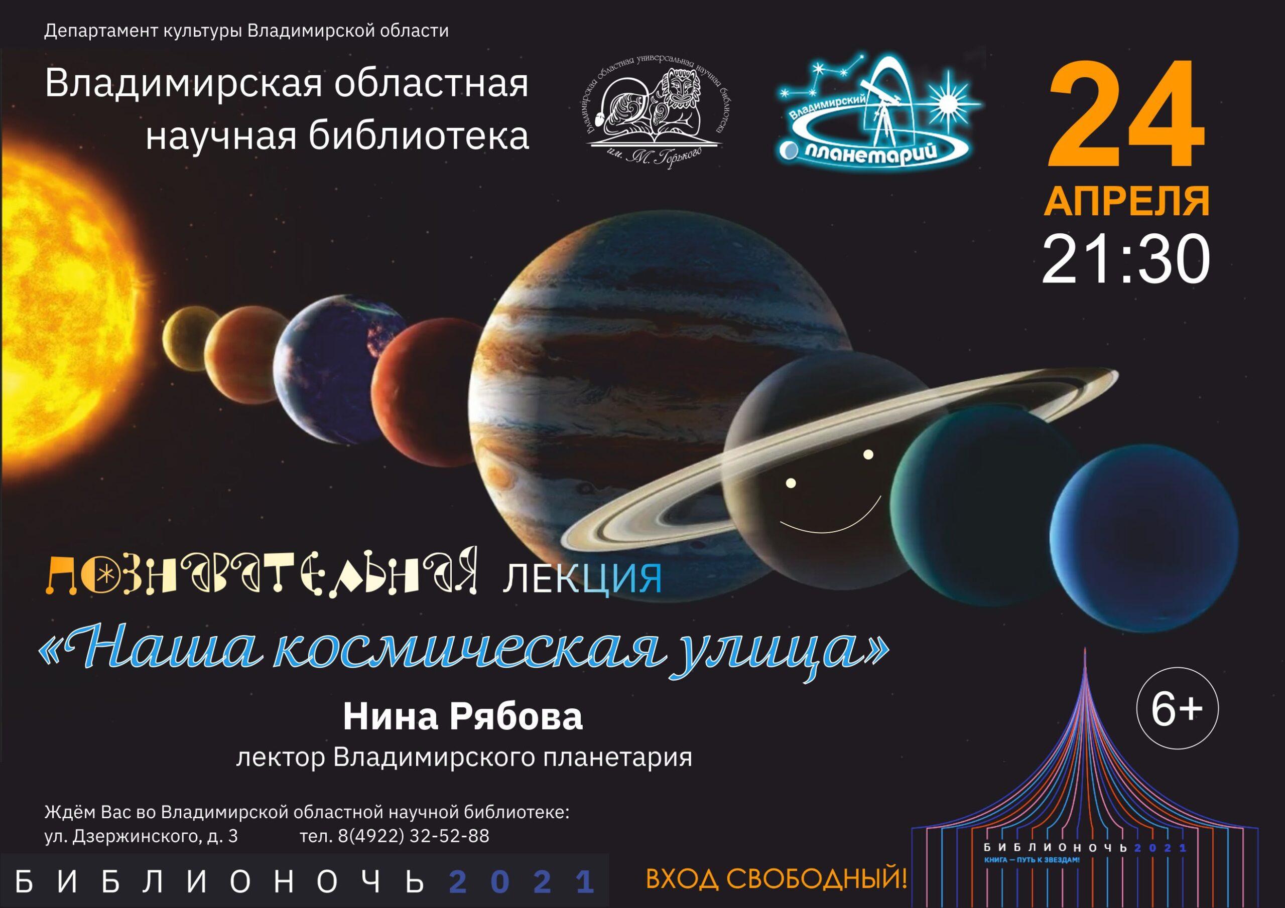 Космическая улица: лекция планетария Афиша