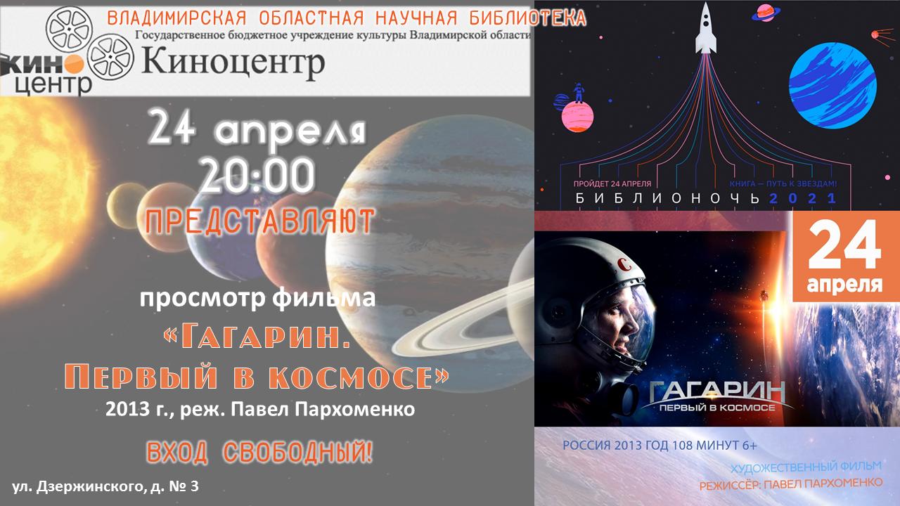 Афиша фильма Гагарин Первый в космосе