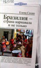 Е. Сахно Бразилия – страна карнавала и не только (2013)