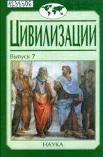 Цивилизации (2006)