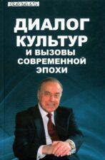 Диалог культур и вызовы современной эпохи (2019). Гейдар Алиев