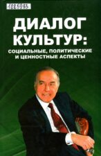 Диалог культур: социальные, политические и ценностные аспекты (2014). Гейдар Алиев