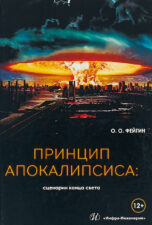 Фейгин О. О. Принцип апокалипсиса: сценарии конца света
