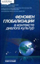 Феномен глобализации в контексте диалога культур (2010)