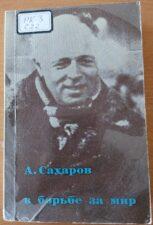 Кгига А.Сахаров в борьбе за мир