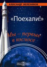 Книги о космосе - Железняков А. Б. «Поехали!». Мы первые в космосе