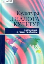 Культура диалога культур: постановка и грани проблемы (2016). Гейдар Алиев