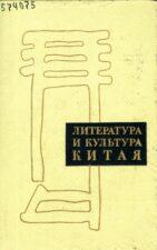 Литература и культура Китая (1972)