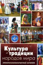 Е. В. Мельникова Культура и традиции народов мира (этнопсихологический аспект) (2006)