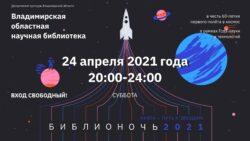Библионочь-2021 Аншлаг