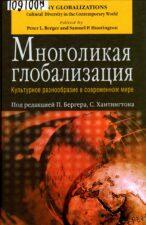 Многоликая глобализация. Культурное разнообразие в современном мире (2004)