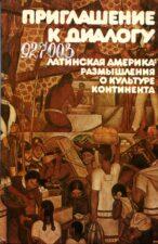 Приглашение к диалогу. Латинская Америка (1986)