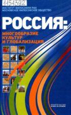 Россия: многообразие культур и глобализация (2010)