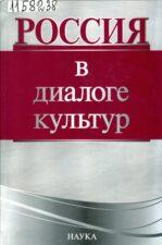 Россия в диалоге культур (2010)