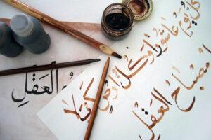 Чернила и текст на арабском языке