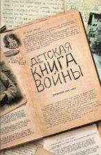 """День Победы. Обложка книги """"Детская книга войны"""""""