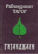 Зеленый лист на обложке