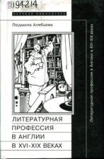 Алябьева Л. Литературная профессия в Англии в XVI - XIX веках