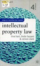 Законы об интеллектуальной собственности