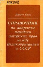Оуэн Л. Справочник по вопросам передачи авторских прав между Великобританией и СССР
