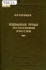 Татищев В.Н. Избранные труды по географии России