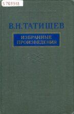 Татищев В.Н. Избранные произведения