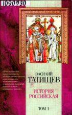 Татищев В.Н. История Российская