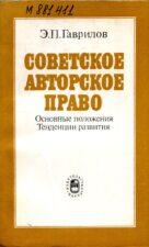 Советское авторское право