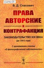 Спасович В.Д. Права авторские и контрафакция