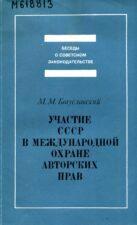 Богуславский М.М. Участие СССР в международной охране авторских прав