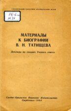 Материалы к биографии В.Н. Татищева