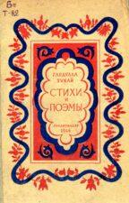 Габдулла Тукай. Стихи и поэмы