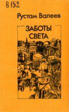 Валеев Р.Ш. Заботы света