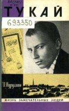 Нуруллин И.З. Тукай