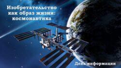 Изобретательство как образ жизни: космонавтика