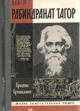 Портрет Тагора из серии ЖЗЛ