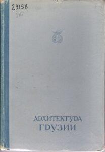 Тбилиси. Серая обложка книги с синей надписью