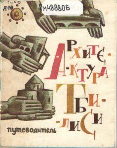 Здания в руках и надпись