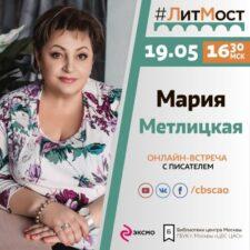 ЛитМост с Марией Метлицкой и Машей Трауб. Афиша Мария Метлицкая