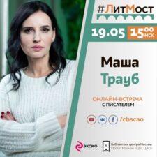 ЛитМост с Марией Метлицкой и Машей Трауб. Афиша Маша Трауб.