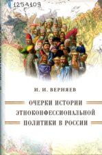 И.И. Верняев. Очерки истории этоконфессиональной политики