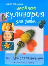 Книга Весёлая кулинария для детей