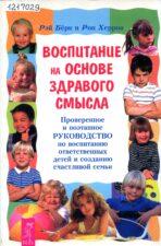 День отца. Книга Воспитание на основе здравого смысла