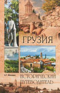 Тбилиси. Статуя, церковь и виды города