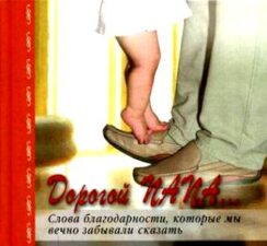 Книга Фурунтан Отцы, матери, дети